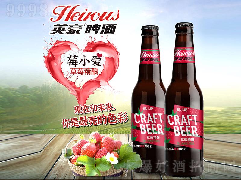 英豪莓小爱草莓精酿啤酒330ml