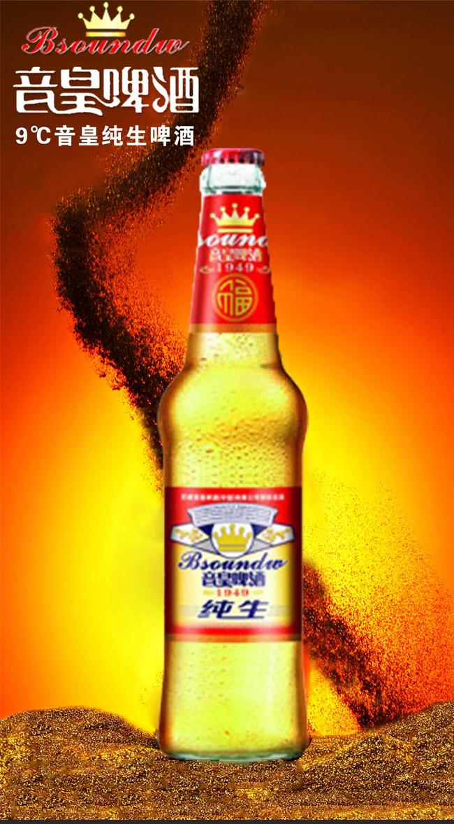 音皇纯生啤酒