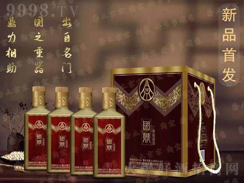 国鼎黄精露酒天赋鸿运【52°500ml×4】