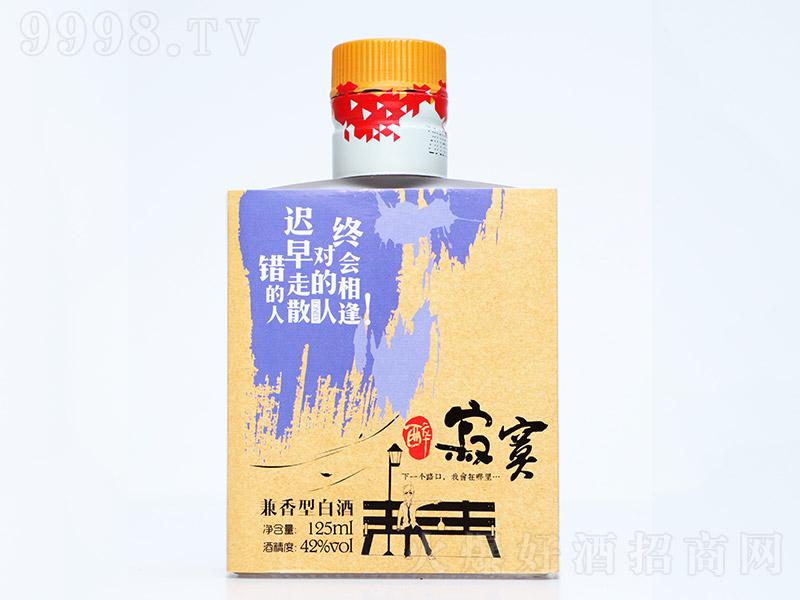 醉寂寞网红版小酒兼香型白酒紫色【42度125ml】