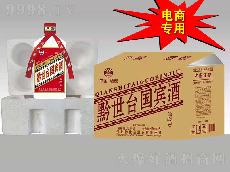 黔世台原浆酒浓香型白酒【52度450ml×6】