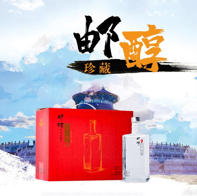 京都北京二锅头酒邮醇43°500