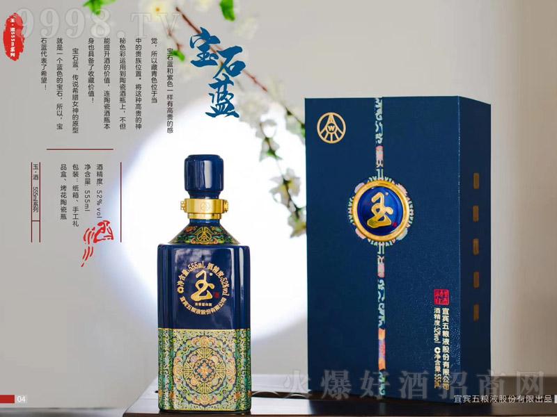 玉酒宝石蓝浓香型白酒【52°555ml】