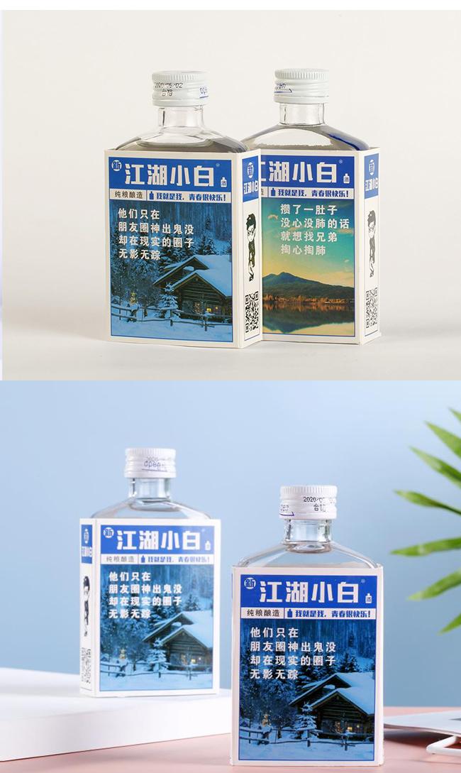 新江湖小白酒