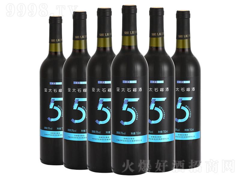 亚太石榴酒・5【9°750ml】