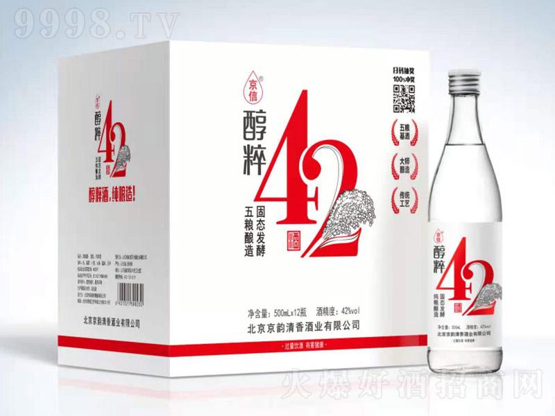 京信醇粹42酒清香型白酒【42°500ml】