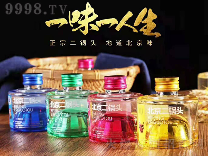 北京二锅头(青春版十二星座)清香型白酒【42度100ml】