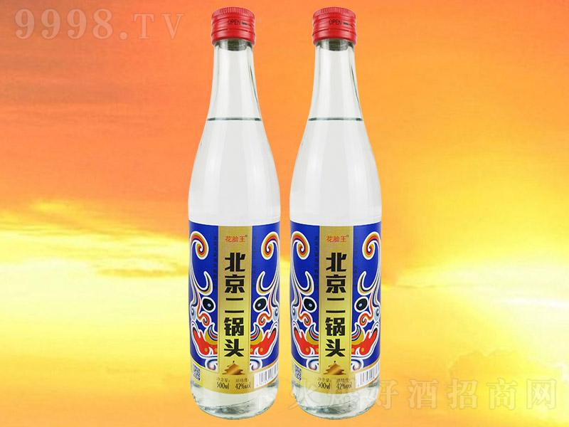 花脸王北京二锅头酒蓝标浓香型白酒【42°500ml】