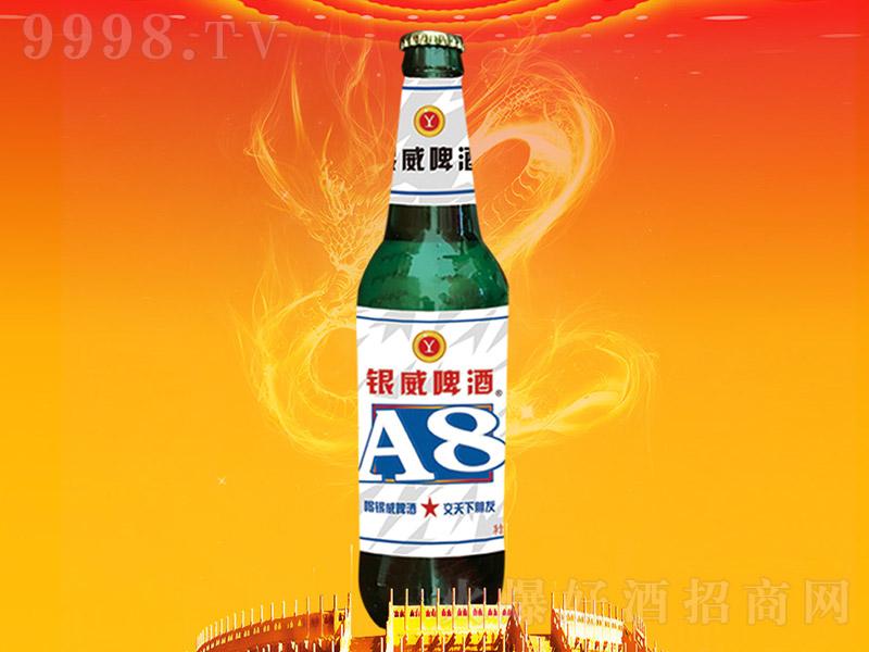 银威啤酒A8绿瓶【10°500ml】-啤酒类信息