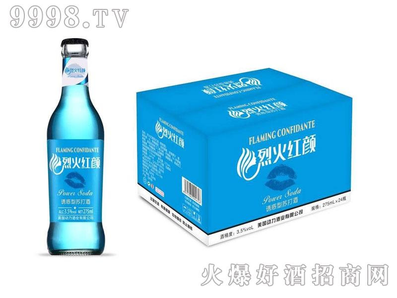 烈火红颜诱惑性苏打酒蓝莓味3.5°275ml