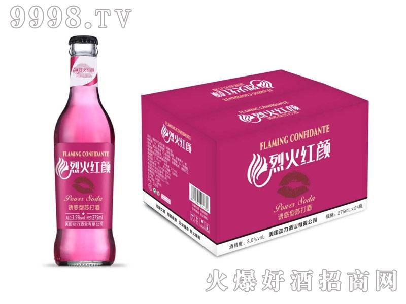 烈火红颜诱惑性苏打酒草莓味3.5°275ml