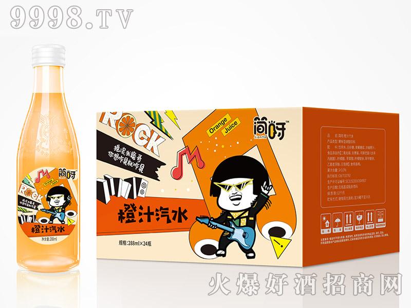 简呀橙汁汽水288ml