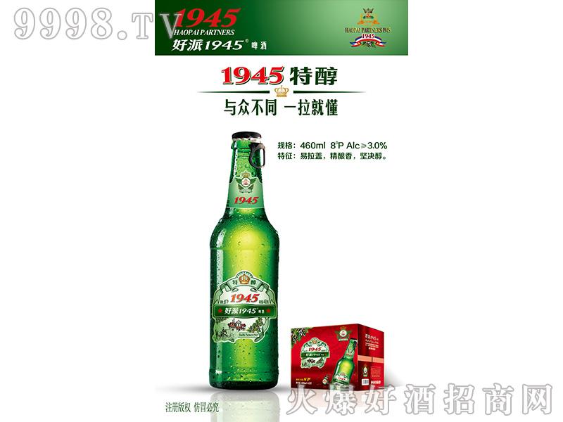 好派1945特酿啤酒8度460ml