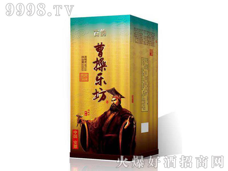 古韵·曹操乐坊(黄)42°52°500ml浓香型白酒