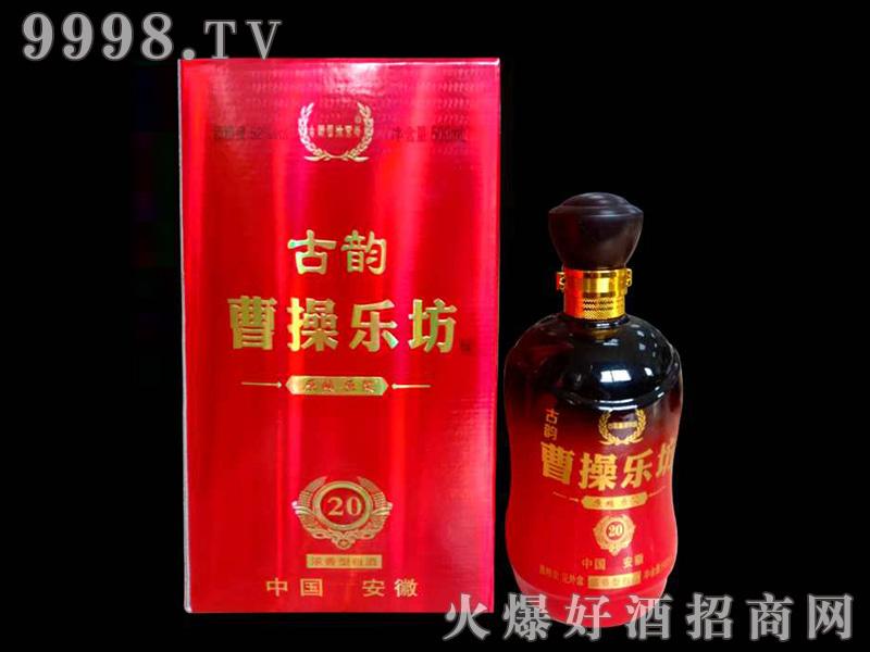 古韵·曹操乐坊20-42°52°500ml浓香型白酒