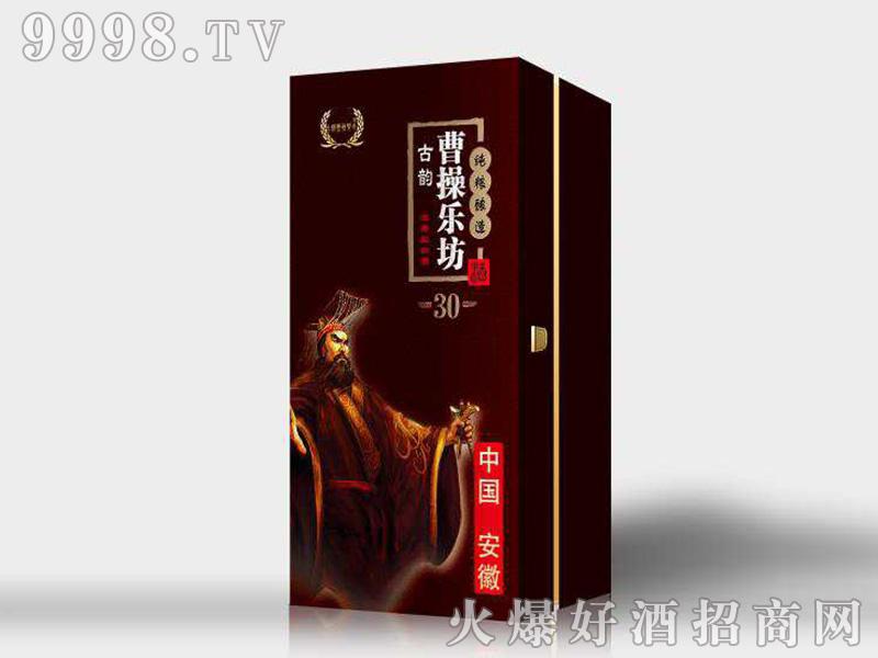 古韵·曹操乐坊30-42°52°500ml浓香型白酒