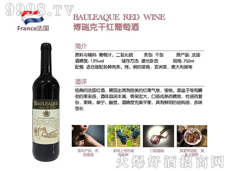 招商产品:博瑞克干红葡萄酒%>招商公司:宁波保税区梵奇卡拉酒业有限公司