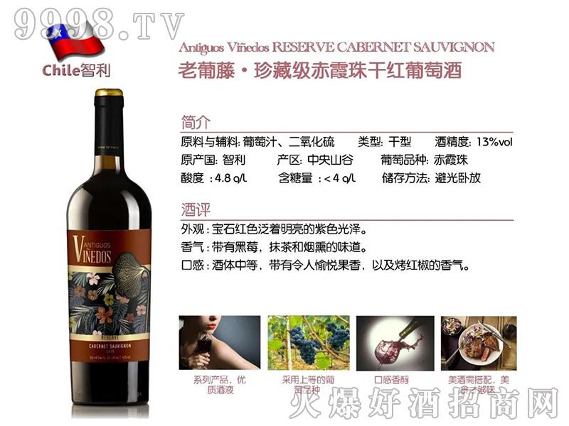 老葡藤.珍藏级赤霞珠干红葡萄酒-红酒招商信息
