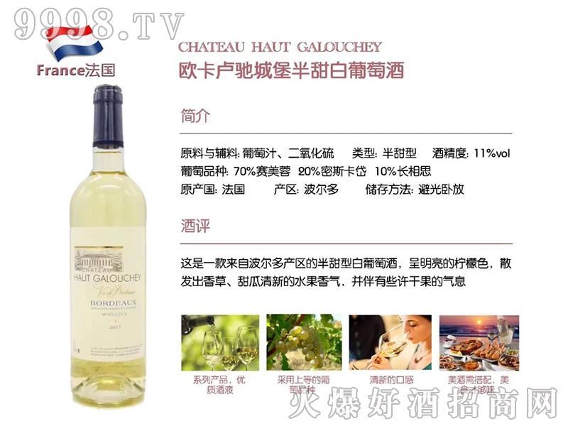 欧卡卢驰城堡半甜白葡萄酒-红酒招商信息