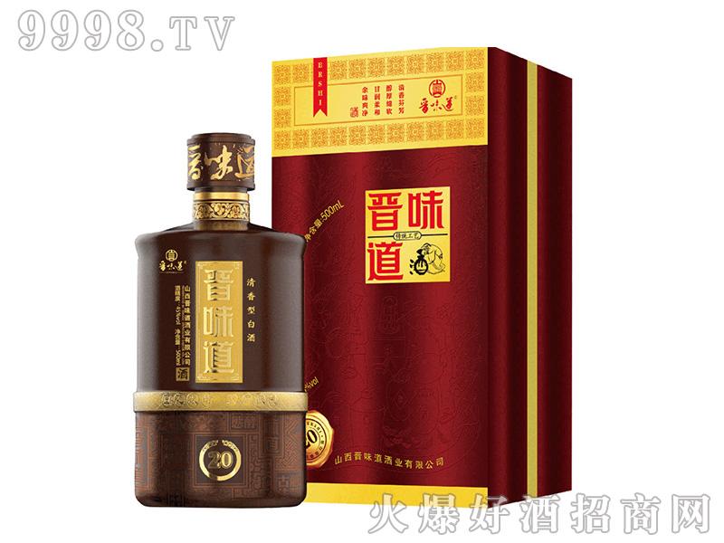 晋味道年份酒20-45°500ml清香型白酒