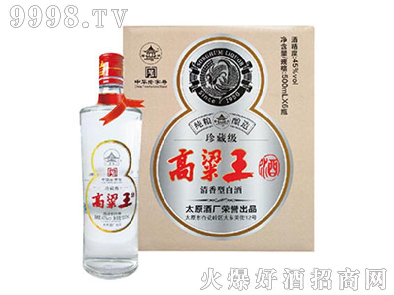 高粱王珍藏酒45°500ml清香型白酒