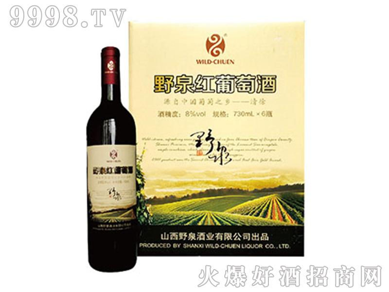 野泉红葡萄酒8°730ml