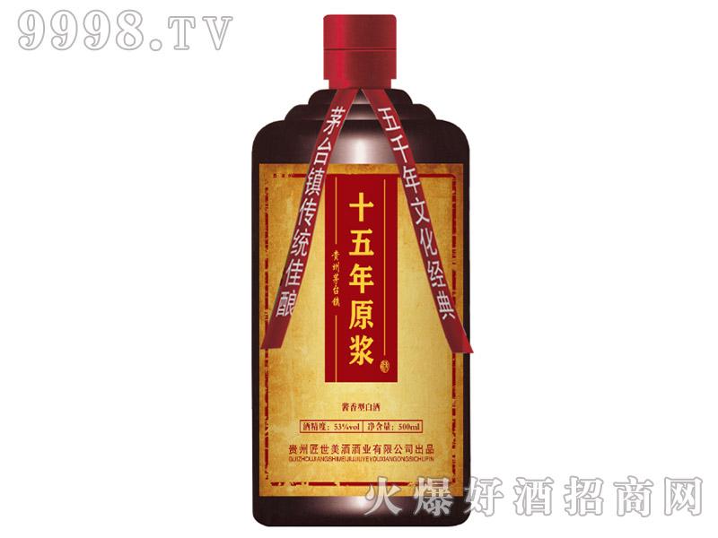 原浆酒十五53°500ml酱香型白酒