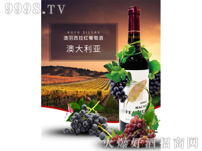澳羽西拉红葡萄酒14度750ml
