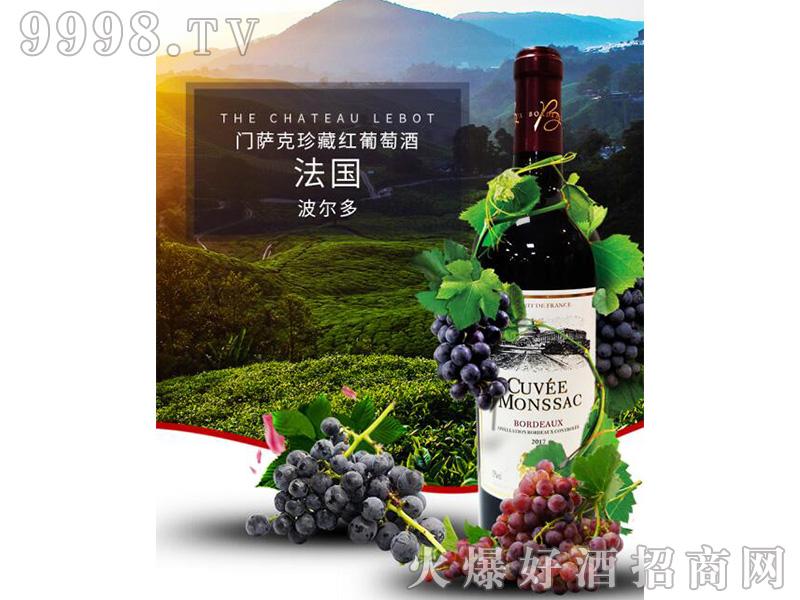 门萨克珍藏干红葡萄酒13度750ml
