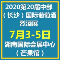 2020第二十届中部(长沙)国际葡萄酒、烈酒展