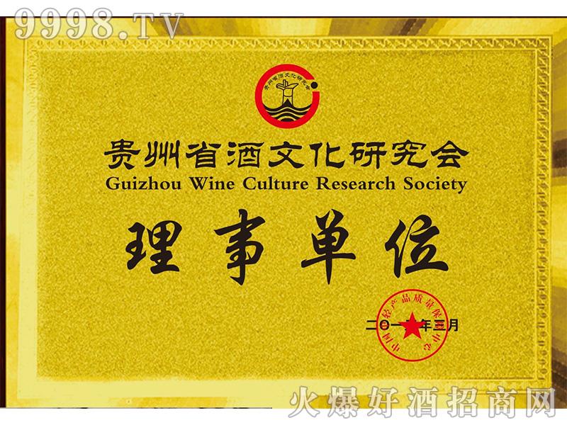 贵州省酒文化研究会理事单位