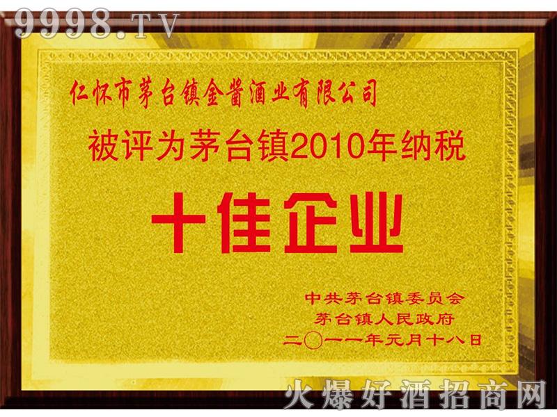 茅台镇2010年纳税十佳企业