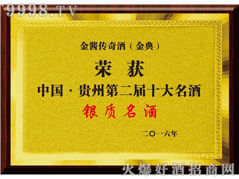 贵州益银质名酒奖2016