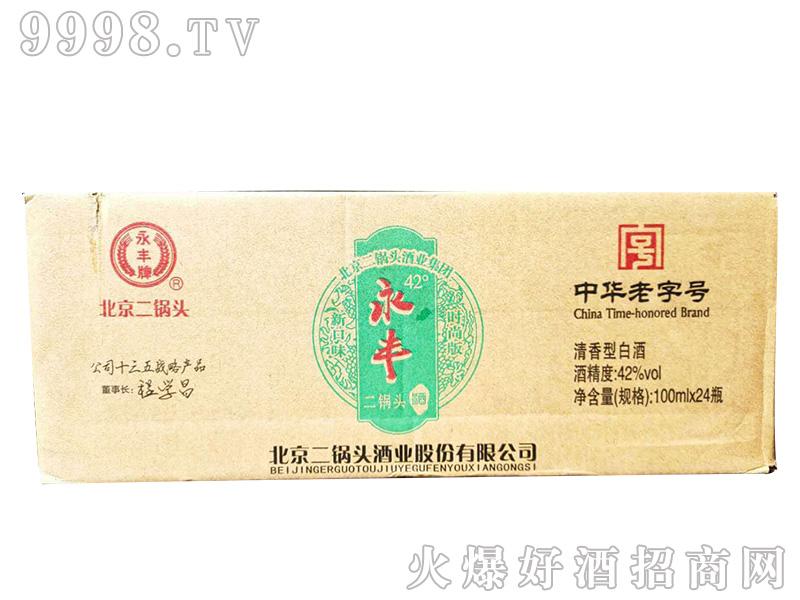 永丰二锅头时尚版42°100ml×24瓶瓶清香型白酒