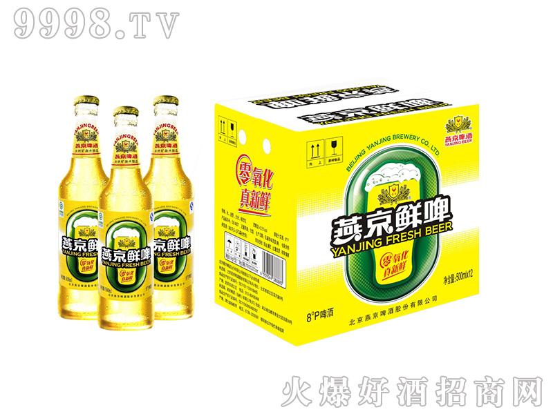 燕京鲜啤8度500ml