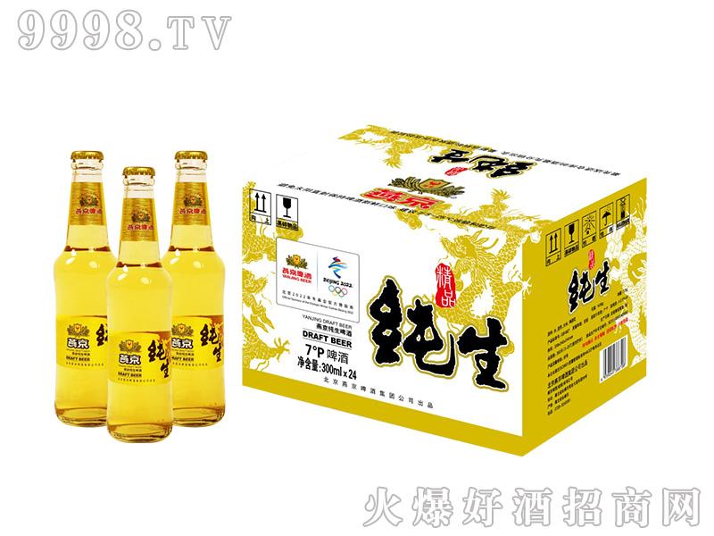 燕京千赢国际手机版纯生7度300ml