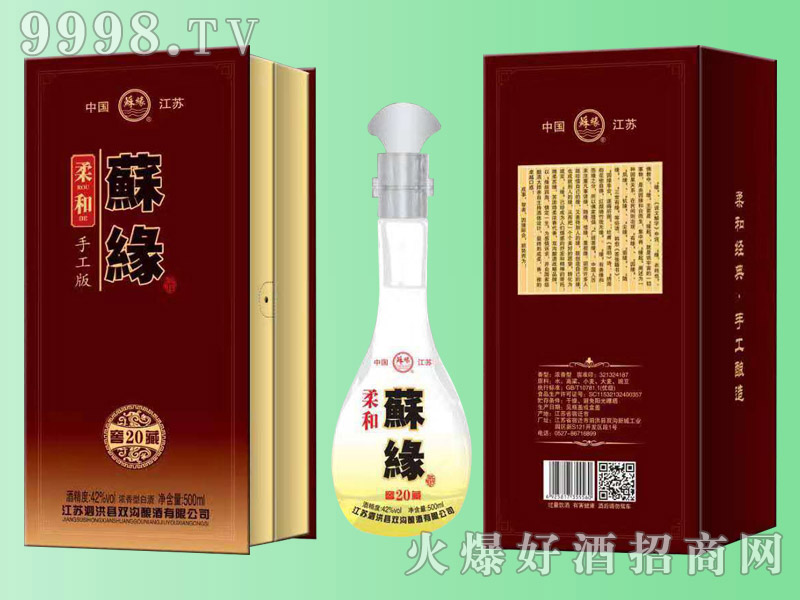 苏缘柔和手工版窖藏20 42°500ml浓香型白酒