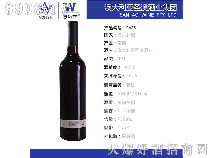 南澳2018西拉葡萄酒(定制)14.5°750ml