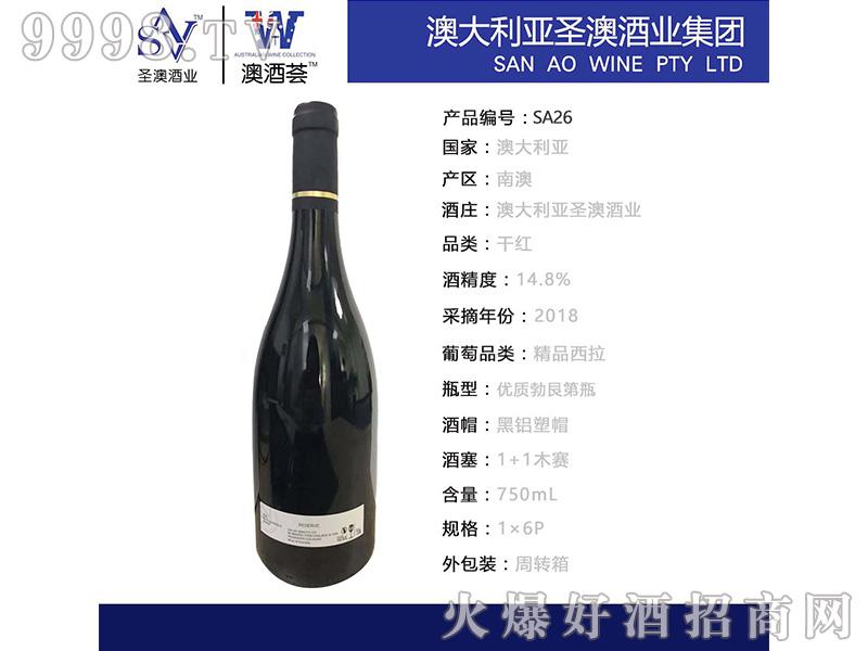 南澳2018精品西拉葡萄酒(定制)14.8°750ml