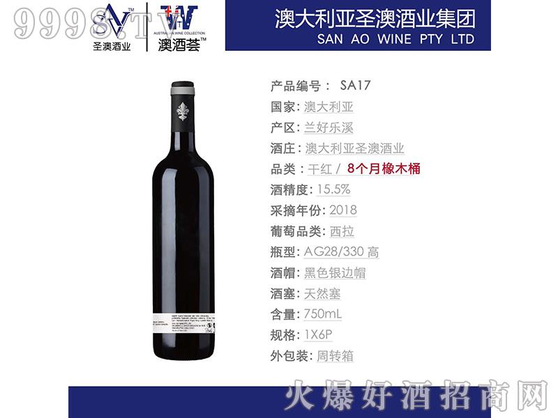 兰好乐溪西拉葡萄酒15.5°750ml2018