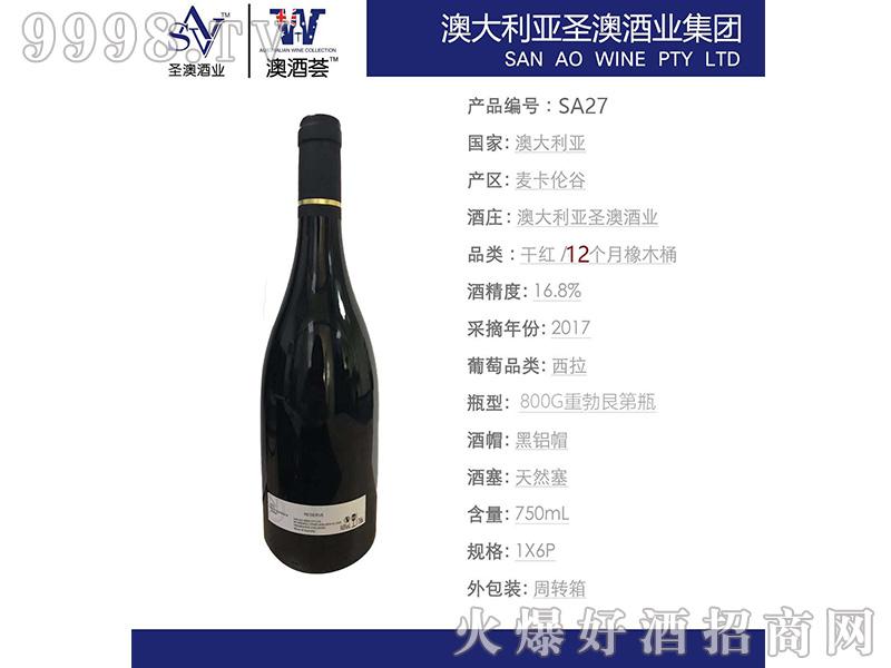 麦克伦谷西拉葡萄酒(定制)16.8°750ml2017
