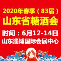 2020年春季(第83届)山东省糖酒商品交易会