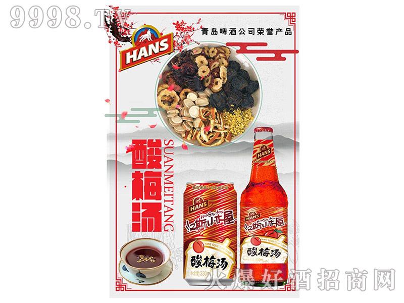 汉斯小木屋酸梅汤330ml、500ml-饮料类信息