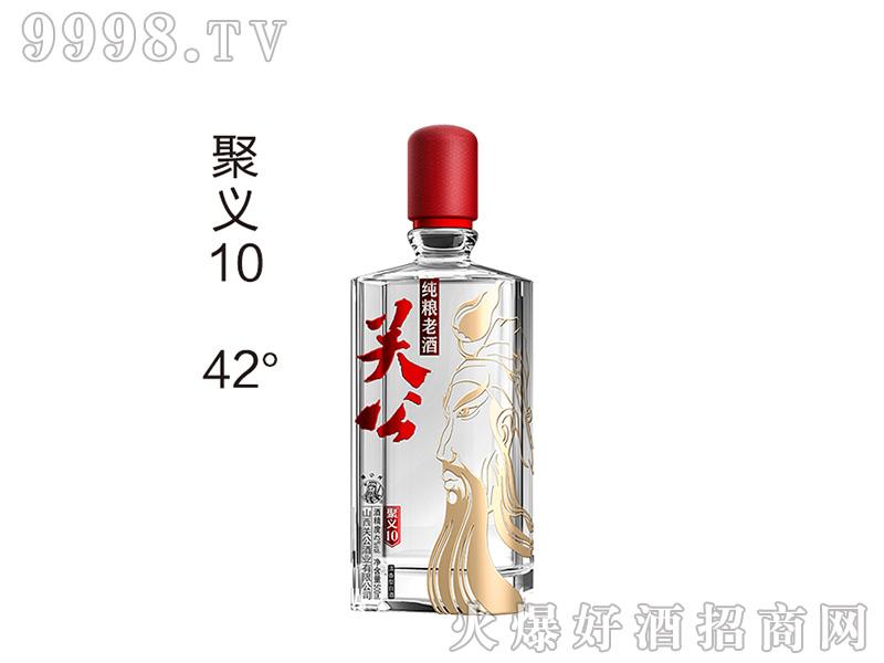 关公纯粮老酒聚义10 42度500ml清香型白酒