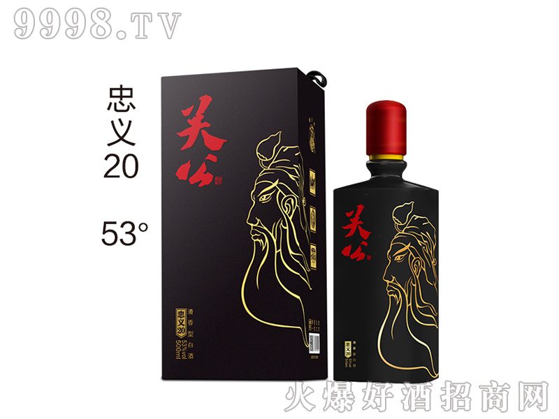 关公酒忠义20 53度500ml清香型白酒