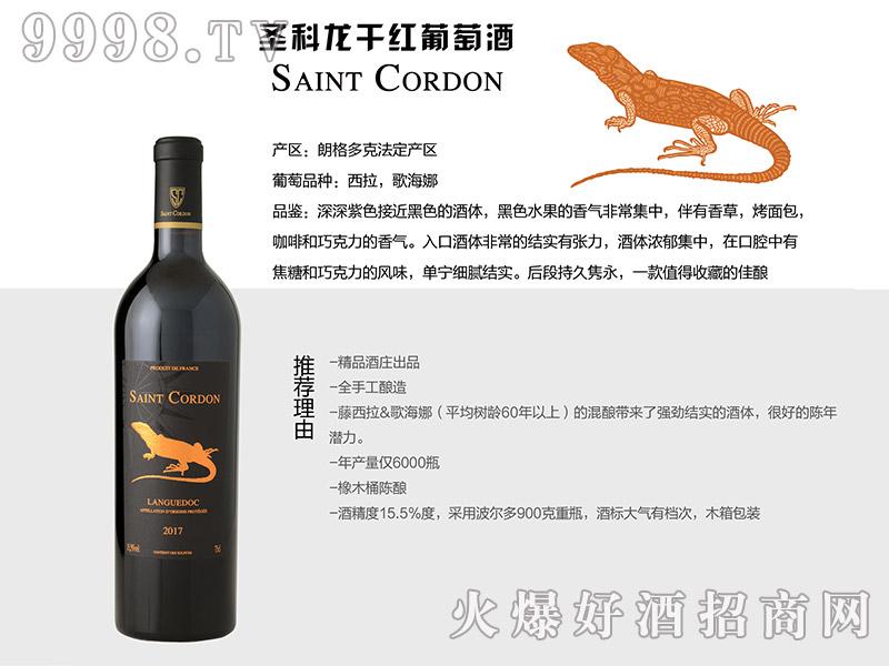 圣科龙干红葡萄酒