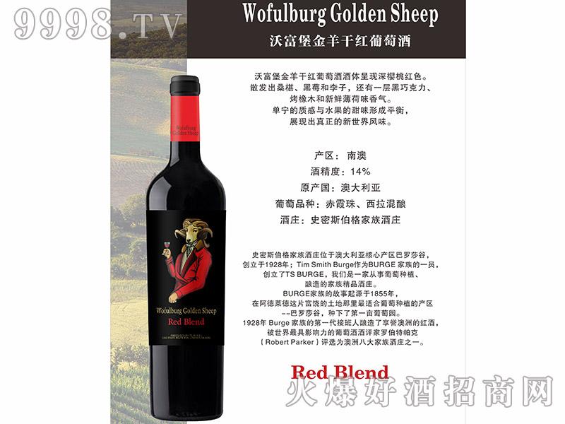 沃富堡金羊干红葡萄酒