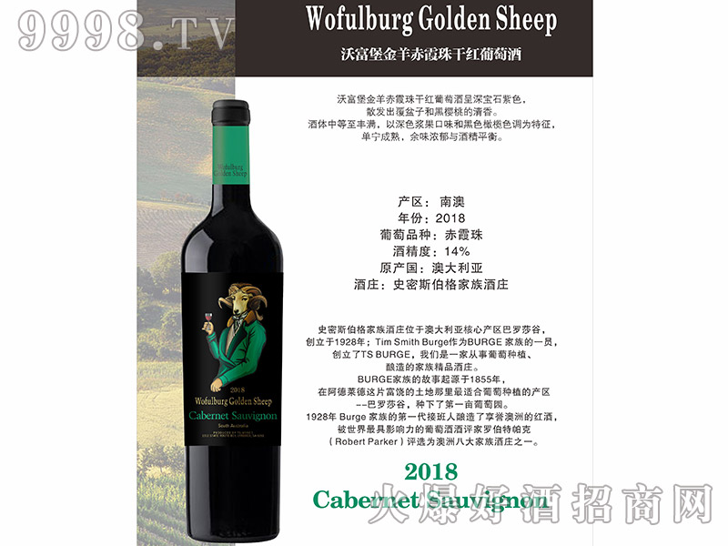 沃富堡金羊赤霞珠干红葡萄酒