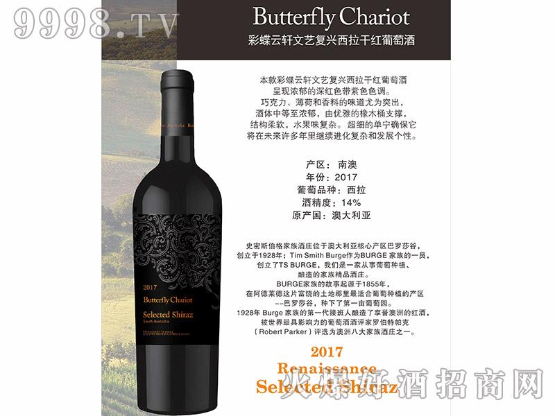 彩蝶云轩文艺复兴西拉干红葡萄酒