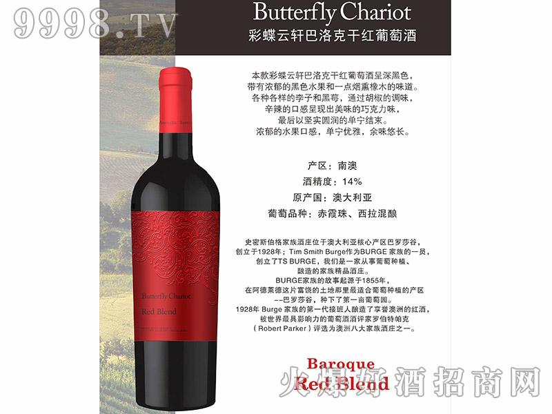 彩蝶云轩巴洛克干红葡萄酒